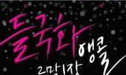 들국화, 12월 20~24일 대학로뮤지컬센터서 '2막 1장 크리스마스 앵콜' 콘서트
