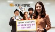 'KB국민카드 모바일홈 앱, 다운로드 100만 돌파