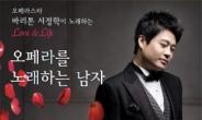 tvN '오페라스타' 멘토의 목소리는 과연…바리톤 서정학 24일 콘서트