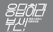 """델리스파이스, 12월 31일 부산서 단독 공연 """"응답하라 부산!"""""""