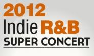 '2012 인디 R&B 슈퍼 콘서트' 23일 홍대 프리즘 홀서 개최