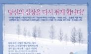 아련했던 90년대의 감성들…김현식과 김광석이 뮤지컬로 되살아나다