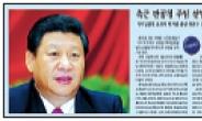 9월 시진핑 시대…전에 없던 탈권위주의 행보 눈길