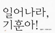 [새 책]'강기훈 유서대필 사건' 진실을 파헤치다 <일어나라, 기훈아!>