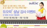 <생생코스닥> 쎌바이오텍 듀오락몰, 설맞이 '유산균 선물 세트' 출시