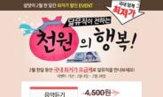 <생생코스닥>다날엔터 달뮤직, 2월 '천원으로 무제한 음악' 이벤트