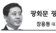 <광화문 광장 - 장용동> 4대강 검증보다 시급한 부동산 문제