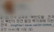 '전쟁난다' 北도발에 '휴교령'. 괴소문 확산