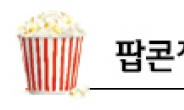 <팝콘정치> 朴대통령의 오른팔 '일선 공무원'