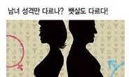 뱃살 빼는법? 남녀가 다르다