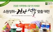 애플트리김약사네 '건강과 부자' 기원 설선물 보따리 '풍성'