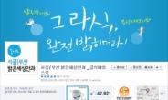 서울부산 밝은세상안과, 페이스북 '좋아요' 42,000명 돌파