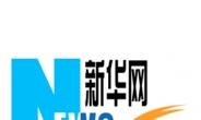 中 인민일보 이어 신화통신도 온라인부문 기업공개