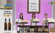 '노블리리패치&터닝앰플' 7월 17일 현대홈쇼핑 앵콜 방송 사수