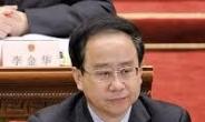 '권력집중' 시진핑, 저우융캉 다음 타깃은 링지화?