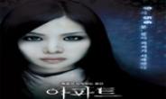 [취재X파일] 서울 한복판 아파트에 귀신이 출몰?