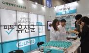 CJ제일제당, '코리아베이비페어'서 김치유산균 할인행사