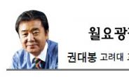 [월요광장-권대봉] 인(仁)의 리더십