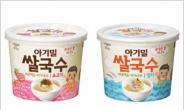 일동후디스, '아기밀 쌀국수' 출시…국내산 쌀 99.5%