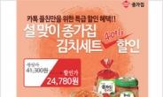 종가집, 설맞이 김치세트 40% 할인 이벤트