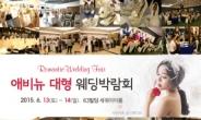 6월 13일~14일 서울 63빌딩 웨딩축제, 애비뉴 대형 웨딩박람회