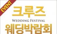 실속 있는 웨딩박람회, 크루즈웨딩박람회가 6월26일~28일 광주 LG전자 학동점에서 열린다.
