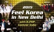 K-POP, 이젠 한류 불모지 인도다!