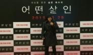 [포토]'어떤 살인' 김보성, '영화보러 왔어요 의!리!'
