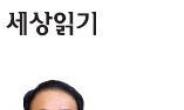 [세상읽기] 中 아오란그룹 6000명 투어, 경제효과만 보이나