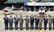 [김수한의 리썰웨펀] 공군조종사 어떻게 양성되나..KT-100 전력화로 완성된 한국형비행교육체계
