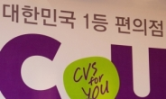[피플앤데이터]CU, 출범 4년만에 1만개 점포시대…'Be Good Friends' 사회공헌 비전 선포