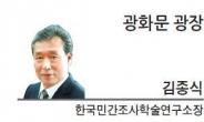 [광화문 광장-김종식 한국민간조사학술연구소장] '탐정법' 열 번째 도전, 이제 결단해야