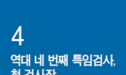 [피플앤데이터]진경준 검사장 비위의혹 파헤칠까…'檢 명예회복 특명' 이금로 특임검사
