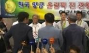 [리우올림릭] 전 종목 석권 양궁대표팀 '금의환향'…인천공항 마비