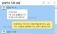 """삼성카드 모바일 톡 상담 서비스 """"좋아요"""""""