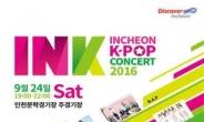 'INK 2016(인천한류관광콘서트)' 24일 개막… 티켓 오픈 5일