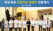 길병원 '인공지능 암센터' 개소