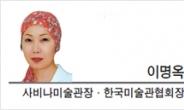 [라이프 칼럼-이명옥 사비나미술관장,한국미술관협회장]제4차 산업혁명과 예술의 중요성