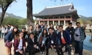 전 세계 한류 크리에이터, 한국 문화 보고 체험해 한류 콘텐츠 생산한다