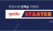 NHN고도, 하반기 온라인 쇼핑몰 창업자 지원 확대한다
