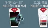 비스타 '하이와이파이', 영화 티켓 증정 이벤트 진행