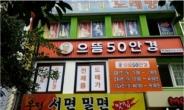 '으뜸50안경' 부산본점·강남2호점 오픈, 전국 체인망 확대