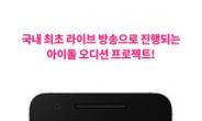 개인 라이브 방송 통해 끼와 재능 발산.. 매니지먼트사 계약 기회도