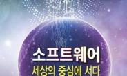 """SW 개발자를 꿈꾸다"""", '2017 SW마에스트로 100+ 컨퍼런스' 개최"""
