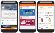 고등학생들 사이 필수 앱으로 떠오른 '김급식'
