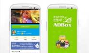 학생 꿀알바 인기 어플 애드박스, 모바일게임 기대작 '리버스D' 캠페인 추가