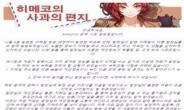 모바일게임 붕괴3rd 한국 유저 개인정보 유출 '일파만파'