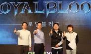 게임빌, 첫 자체 개발 MMORPG '로열블러드' 내달 출시