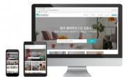 """컴앤스테이, 전문 커뮤니티 '컴앤톡' 베타 서비스 론칭 """"쉐어하우스 궁금증 해결 가능"""""""