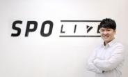 '스포라이브' 김홍민 대표, 미래 사업전략 공개